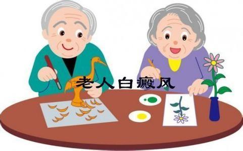 老年白癜风应该怎样治疗