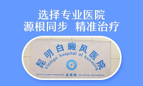 昆明市治白癜风的医院介绍治疗白斑要坚持哪些