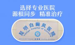 昆明治白斑病最好的医院