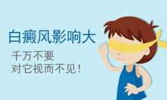 昆明白癜风医院解析眼部患白癜风有什么危害呢?