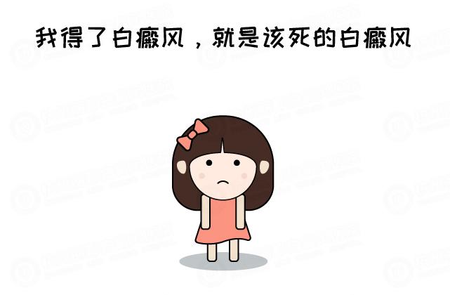 李作梅主任讲解女性为何更容易患白癜风