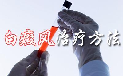 云南白癜风医院排行:哪些会影响白癜风治疗