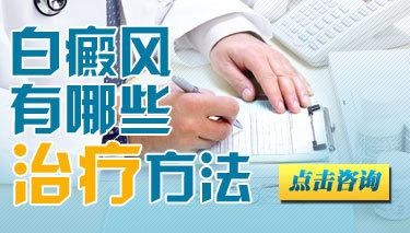 云南白癜风治疗医院:白癜风的治疗有哪些环节
