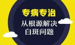 云南白癜风科普:怎么治疗白癜风科学