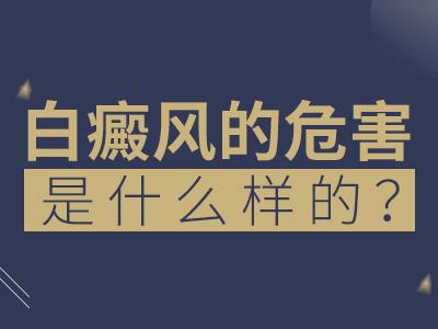 云南白癜风医院首选护国路:白癜风的危害有哪些