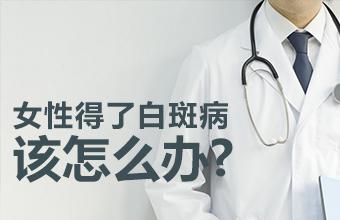 云南女性患者怎么做才能加快白癜风的治疗速度