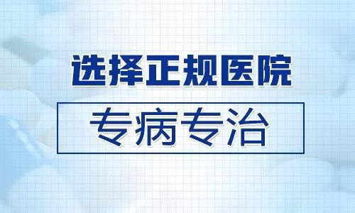 云南治疗白斑病医院:白癜风治疗过程中存在哪些误区