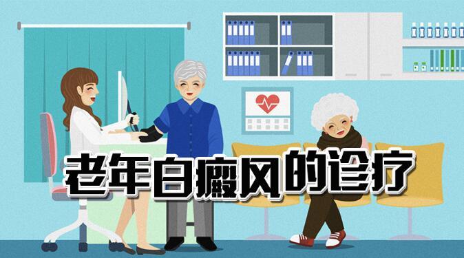 昆明白斑哪里能医治?老人白癜风晚期能治愈吗