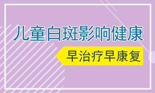 云南白癜风治疗医院:儿童应该怎么去预防白癜风