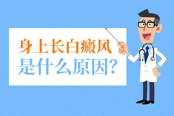 昆明治疗白斑病哪里最好?导致患白癜风的原因有哪些呢