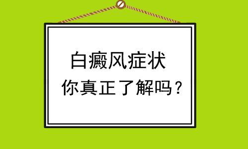 昆明治白癜风哪里最好?白癜风在初期是什么表现特征