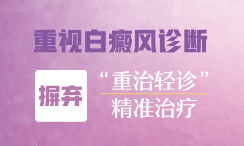 云南白癜风正规医院:如何判断白癜风的严重程度呢?