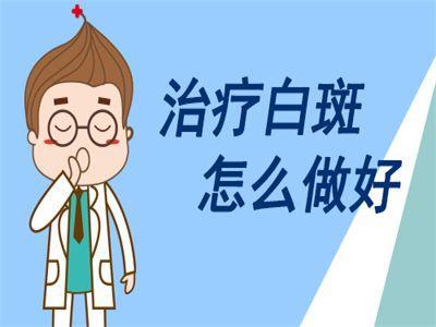 昆明看白斑好的医院:白癜风早期治疗有什么益处?