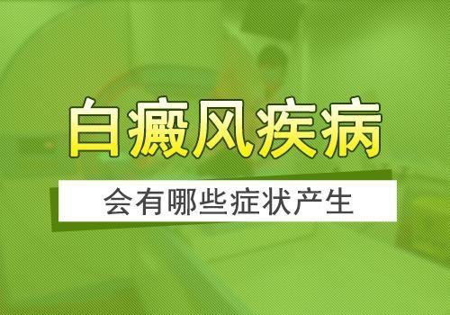 昆明市专治白癜风医院:男性患上白癜风有哪些症状?
