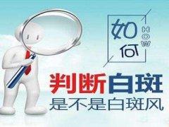 昆明白癜风医院官网:宝宝胸口上的白斑是白癜风吗?