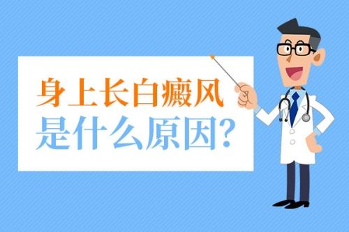 昆明白癜风皮肤病医院:白癜风发病的内因有哪些?